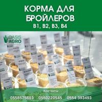 Корма Оазис Агро для бройлеров