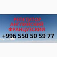 Учитель по английскому и французскому языкам в Бишкеке репетитор, преподаватель