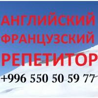 Учеба, курсы, английский, французский, репетитор, образование, Бишкек, Киргизия, учитель