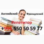 Французский и английский языки в Бишкеке учитель репетитор преподаватель