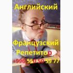 Учитель по английскому и французскому языкам, репетитор в Бишкеке, преподаватель