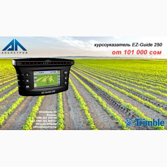Оборудование для точного земледелия в Кыргызстане