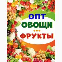 Приглашаем к сотрудничеству сельхозпроизводителей и крупных оптовиков к сотрудничеству