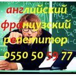 Английский, французский, репетитор, образование, дёшево, Бишкек, Кыргызстан, учитель