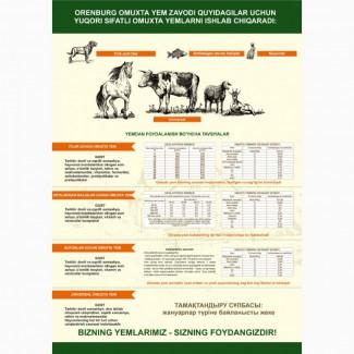 Продаем комбикорма от завода производителя для всех видов животных