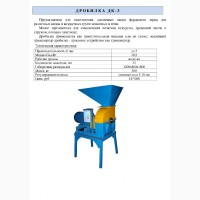 Дробилка ДК-3