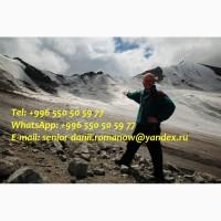 Гид, водитель в Кыргызстане, туристические услуги, путешествия в горы, трэки