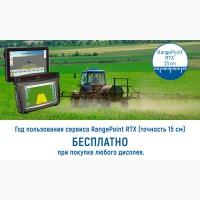 Год пользования сервиса CentrPoint RTX БЕСПЛАТНО при покупке любого автопилота