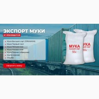 Витаминизированная Мука Оптом от Производителя - Россия